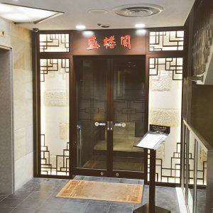 盛楼閣の入り口