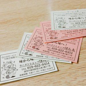 ぽん太カード