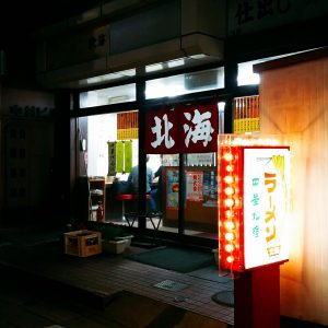 北海ラーメン駅前店