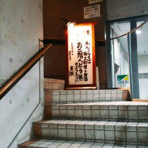 東家への階段