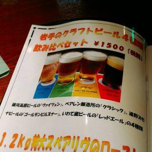 飲み比べセット1500円