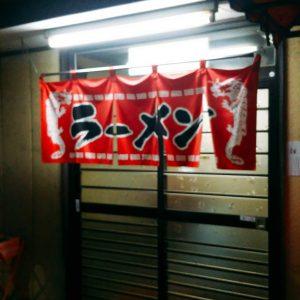 仙龍の入口