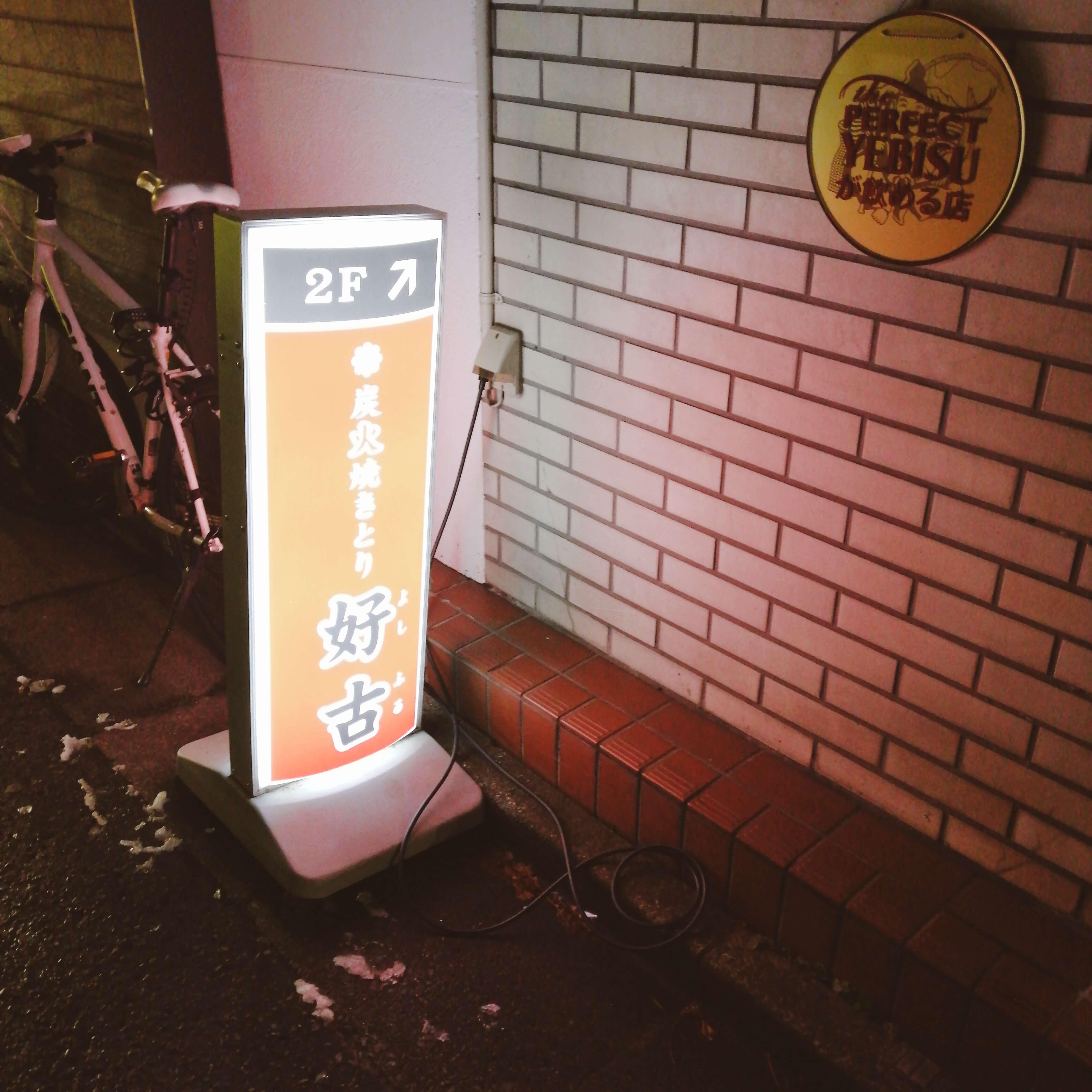 好古盛岡駅前店の看板