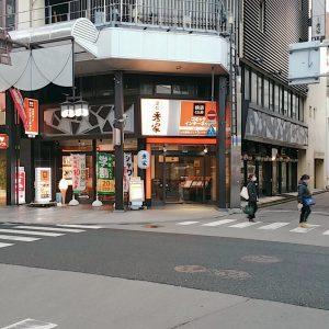 快活クラブ盛岡大通店