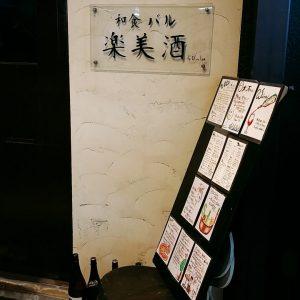 仙台楽美酒