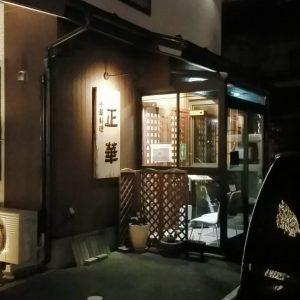 正華本宮店