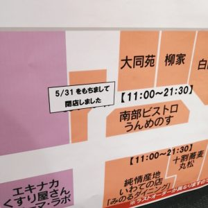 盛岡駅おでんせ館地図
