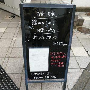 tawaraの看板