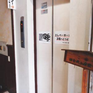 四季のエレベーター