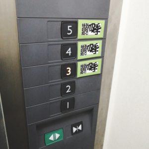 四季のエレベーター2
